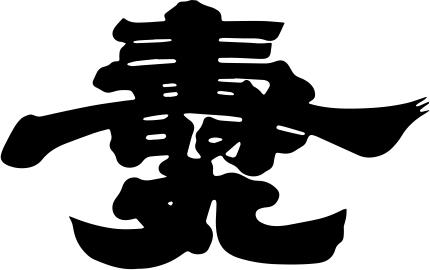 logo_sumaru